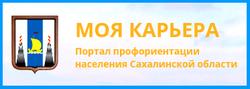 Моя карьера Портал профориентации Сахалинской области