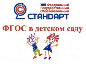 фгос до лого