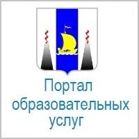 баннер портал образовательных услуг