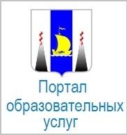 портал образовательных услуг