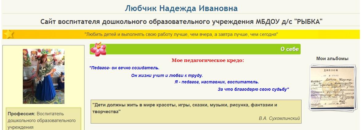 сайт воспитателя Любчик НИ