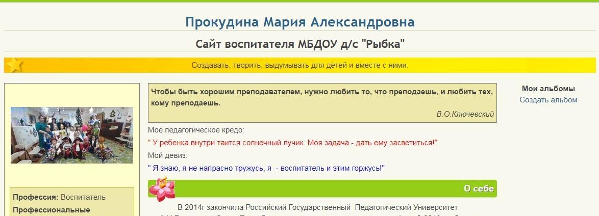 сайт воспитателя Прокудина МА