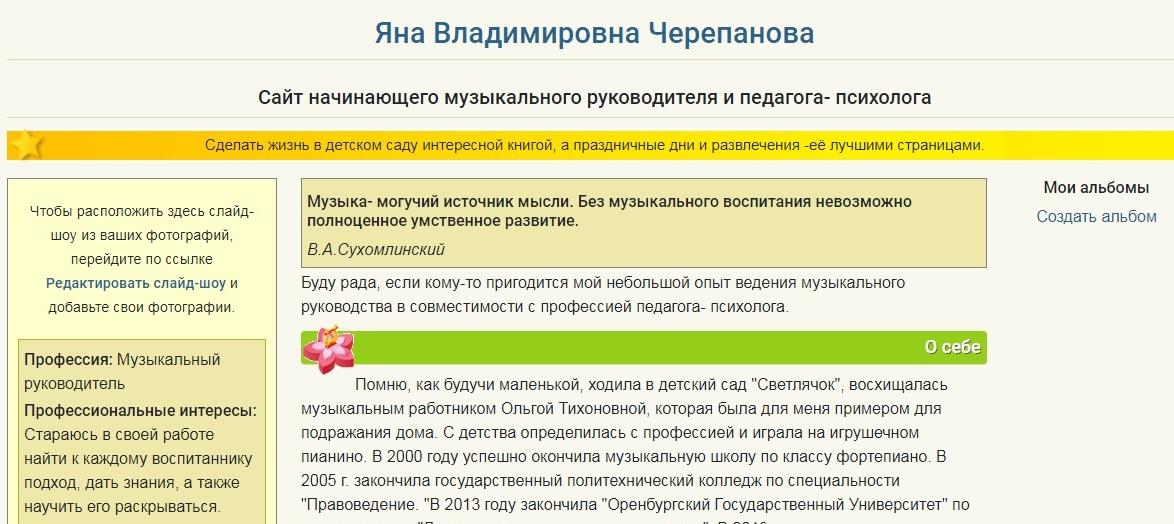 Черепанова ЯВ